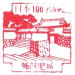 【100名城スタンプ】飫肥城