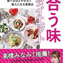 合う味ダイエット体験☆来週14日(水)空きが出ました!!の記事に添付されている画像