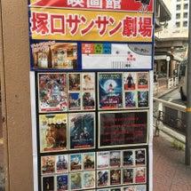 塚口サンサン劇場に行…