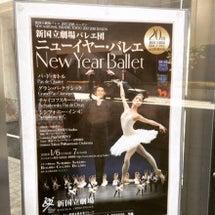 新国立劇場バレエ団「…
