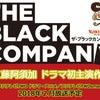 MEGUMIさん、ドラマ『ザ・ブラックカンパニー』の画像