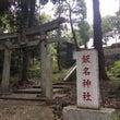 145.飯名神社探検…