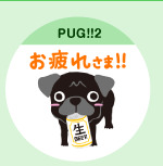 PUG!!2