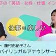 【動画】バイリンガル…