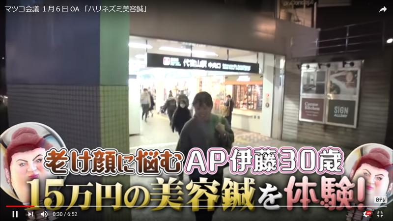 日本テレビマツコ会議で紹介された女優やモデルもお忍びで通うハリネズミ美容鍼でリフトアップ小顔効果