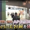 マツコ会議【1/6放送】で美顔鍼が紹介されていました。の画像