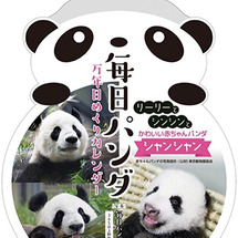 かわいい!パンダの卓…