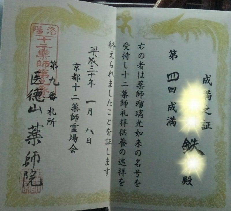 薬師院[京都十二薬師霊場](201...
