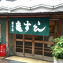 梅田「亀すし 総本店…
