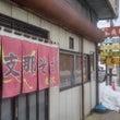 山形県 長井市 ハク…