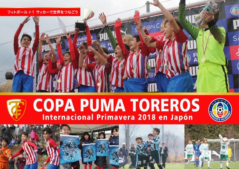 FCトレーロス公式ブログ ~FC TOREROS OFFICIAL BLOG~【ジュニア】COPA PUMA TOREROS 2018 Primaveraの参加クラブが決定!コメント