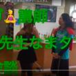 なまインタビュー動画…