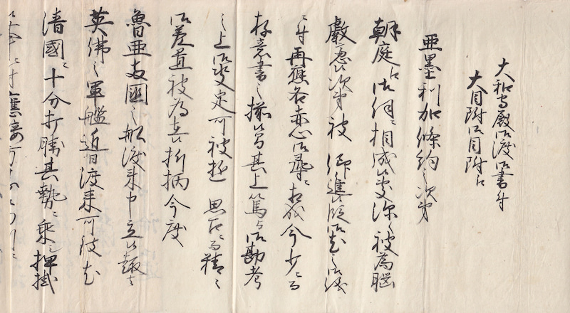 水戸は天下の魁138 亜墨利加条約関係文書(写し)
