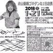 1月21日横浜で1日…