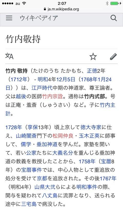 竹内敬持 - JapaneseClass.jp