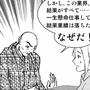 【SEO】1月のSE…