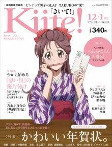 kiite表紙
