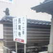 四国霊場・長尾寺の境…