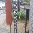 長尾寺境内にある「静…
