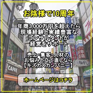 年商3000万円以上の売上・集客・人材育成のご相談ならキズカスカンパニー
