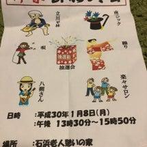 八朔さん新春芸能大会
