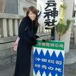 【浅草】今戸神社【沖…