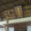 四国霊場・大窪寺の大…