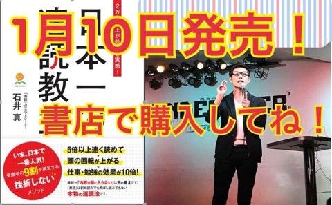 日本一の速読教室 1月10日発売