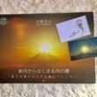 縁起の良い富士山と光…