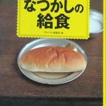 昭和のトラウマ~給食…