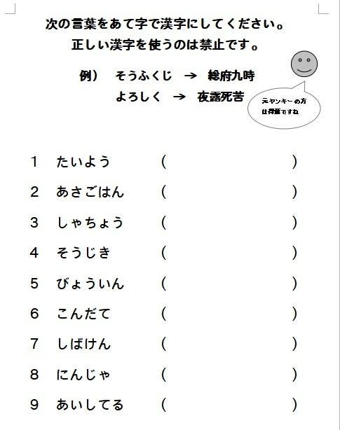 脳トレ無料プリント嘘つき漢字問題高齢者介護認知症予防長崎市