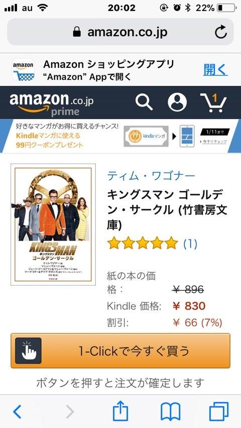 Amazon キングス プライム マン