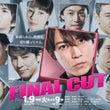 「FINAL CUT…