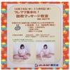 10月19日より胎教マッサージスタートの画像
