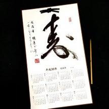 新年会準備中〜♪(満…