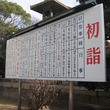 住吉大社初詣風景(1…