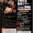 映画「サニー/32』…