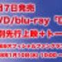 <情報解禁!>DVD…