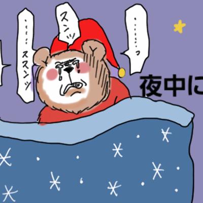 夜中になると足が痛い。の記事に添付されている画像