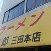 ラーメン二郎 三田本店 51