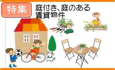 庭付きの賃貸物件