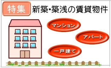 新築築浅の賃貸物件