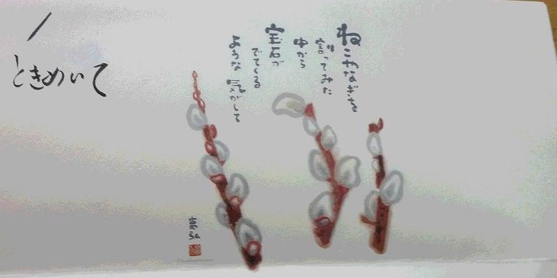 「ネコヤナギのうた 星野富弘」の画像検索結果