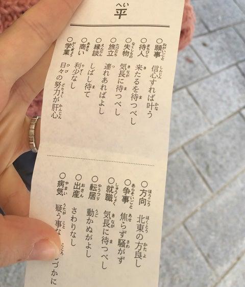 大阪市天王寺区の生國魂神社でおみくじが平だった
