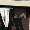 浪江町の方がお店をオープンの画像