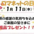 【イベント】1月11…