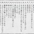 〜宝塚歌劇団のブスの…
