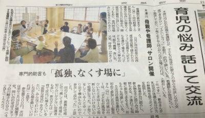 京都新聞 子ども看護