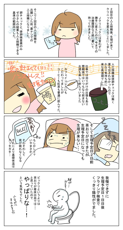 茶オリ 生理予定日