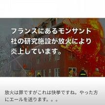 """""""モンサント社に天罰…"""